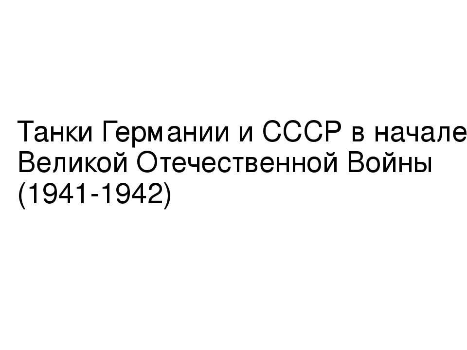 Танки Германии и СССР в начале Великой Отечественной Войны (1941-1942)