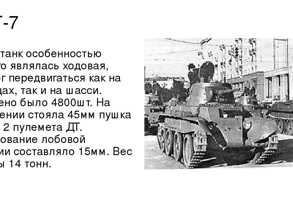 БТ-7 Лёгкий танк особенностью которого являлась ходовая, танк мог передвигать...