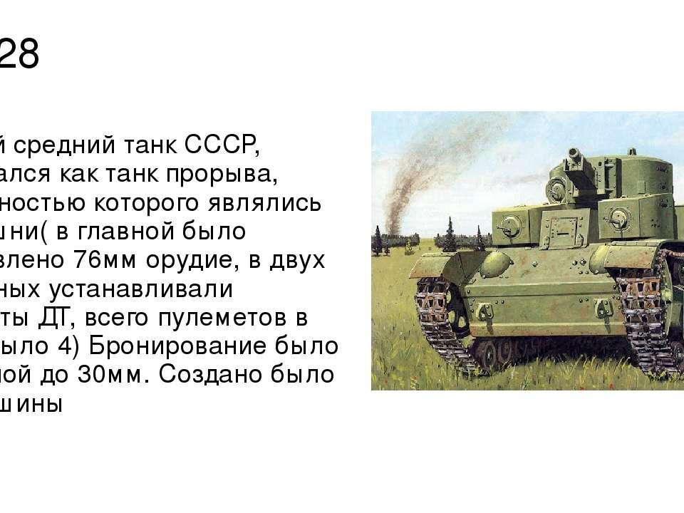 Т-28 Первый средний танк СССР, создавался как танк прорыва, особенностью кото...