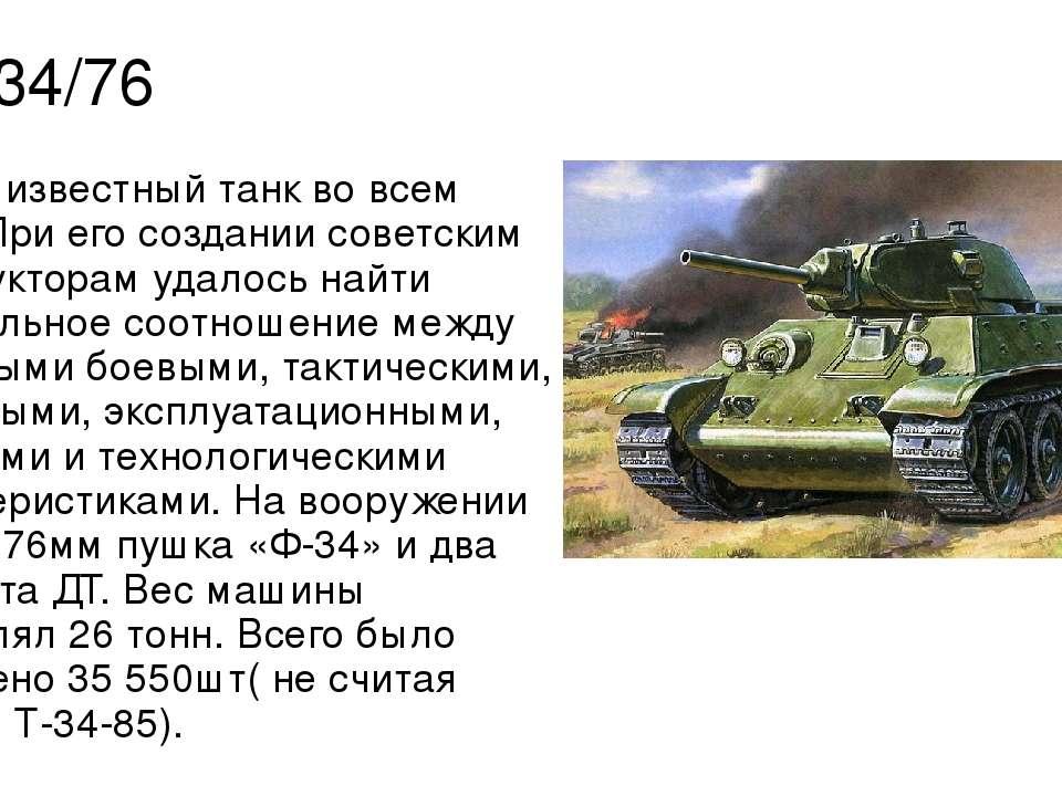 Т-34/76 Самый известный танк во всем мире. При его создании советским констру...