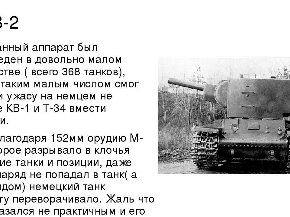 КВ-2 Хоть данный аппарат был произведен в довольно малом количестве ( всего 3...