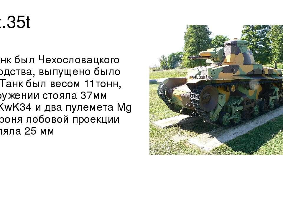 Pz.35t Этот танк был Чехословацкого производства, выпущено было 434шт. Танк б...