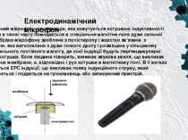 Електродинамічний мікрофон Динамічний мікрофон - конструкція, яка комутується...