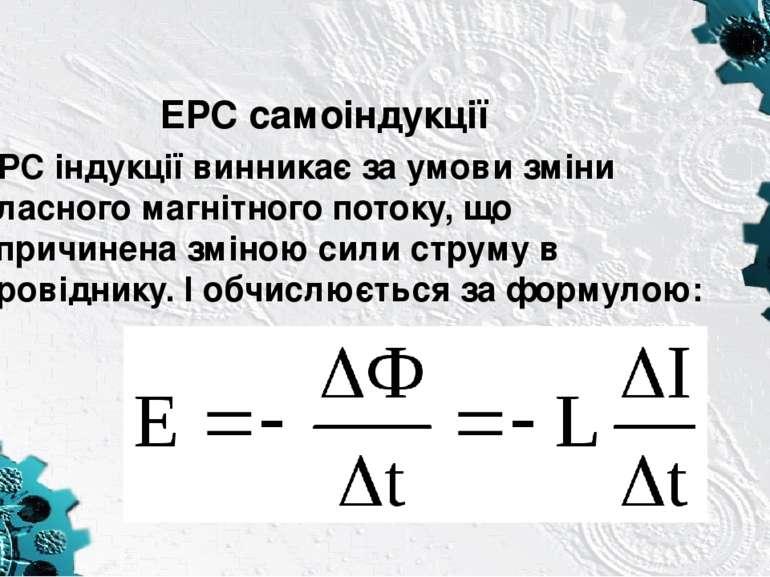 ЕРС самоіндукції ЕРС індукції винникає за умови зміни власного магнітного пот...