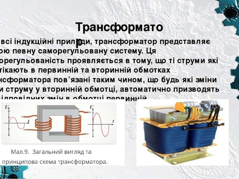 Трансформатор Як і всі індукційні прилади, трансформатор представляє собою пе...