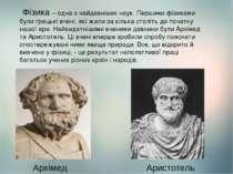 Фізика – одна з найдавніших наук. Першими фізиками були грецькі вчені, які ж...