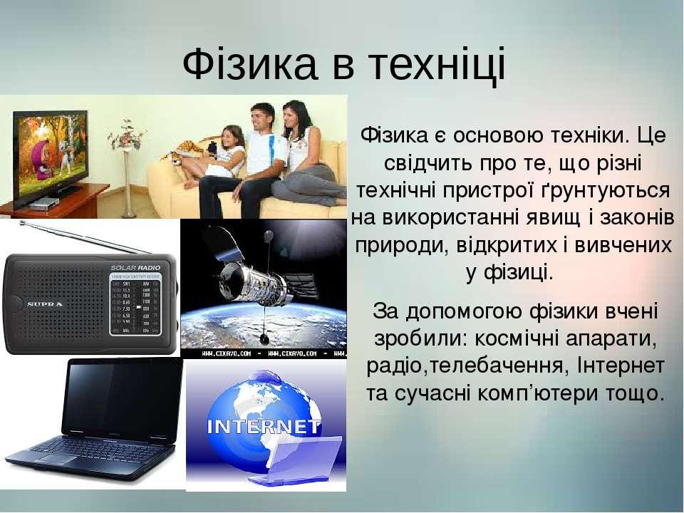 За допомогою фізики вчені зробили: космічні апарати, радіо,телебачення, Інтер...