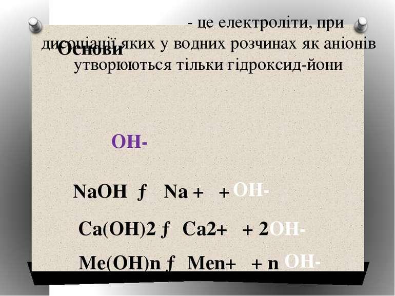 обумовлені властивостями всіх йонів, які утворюються в процесі дисоціації Вла...