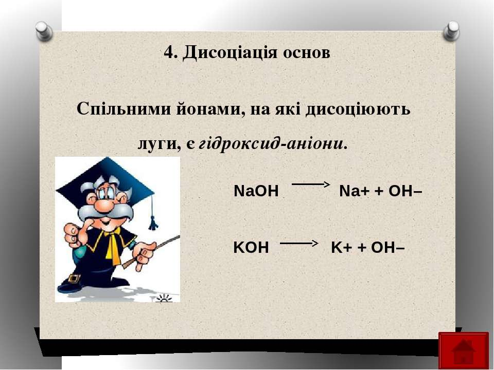 Основи - це електроліти, при дисоціації яких у водних розчинах як аніонів утв...