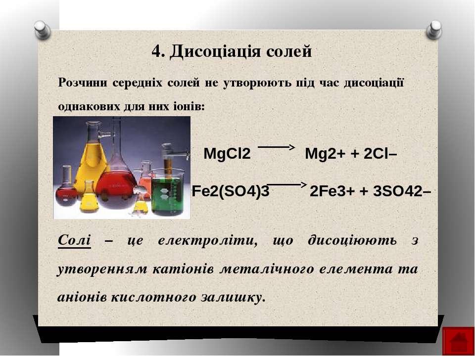 ДЗ 1. Опрацювати параграф №7 2. А: 48-50 Б: 51-53 3. Тест