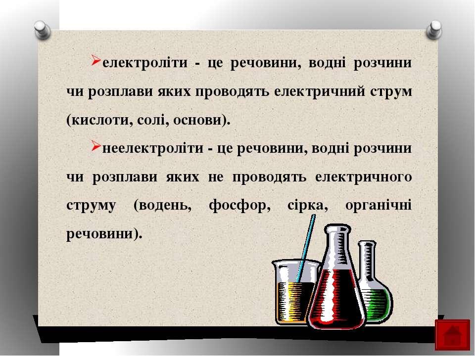 4. Дисоціація солей Розчини середніх солей не утворюють під час дисоціації од...
