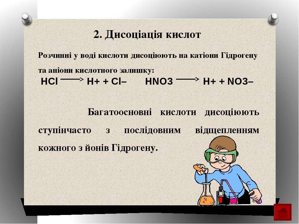 H2SO4 2H+ + SO42– Ступінчаста дисоціація сульфатної кислоти H2SO4 H+ + HSO4– ...
