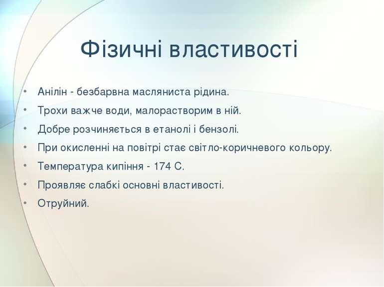 Фізичні властивості Анілін - безбарвна масляниста рідина. Трохи важче води, м...