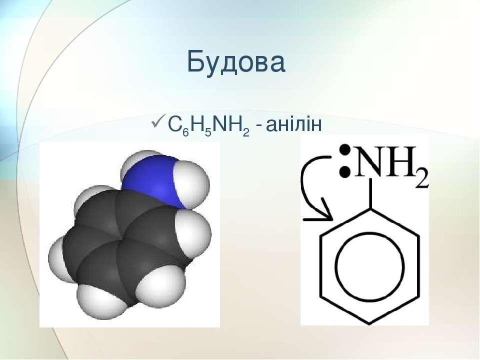 Будова C6H5NH2 - анілін