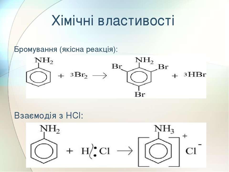 Хімічні властивості Бромування (якісна реакція): Взаємодія з HCl: