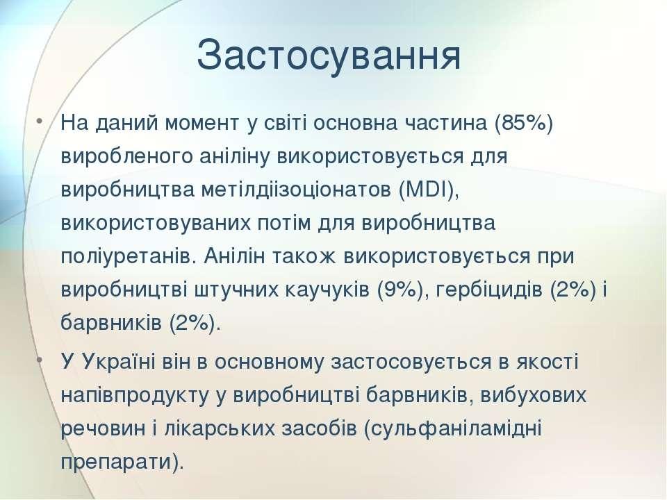 Застосування На даний момент у світі основна частина (85%) виробленого анілін...