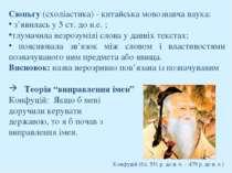 Сюньгу (схоліастика) - китайська мовознавча наука: з'явилась у 5 ст. до н.е. ...