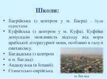 Школи: Басрійська (з центром у м. Басра) – були пуристами. Куфійська (з центр...