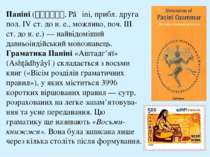 Паніні (प ण न , Pāṇini, прибл. друга пол. ІV ст. до н. е., можливо, поч. ІІІ ...