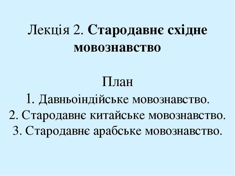 Лекція 2. Стародавнє східне мовознавство План 1. Давньоіндійське мовознавство...
