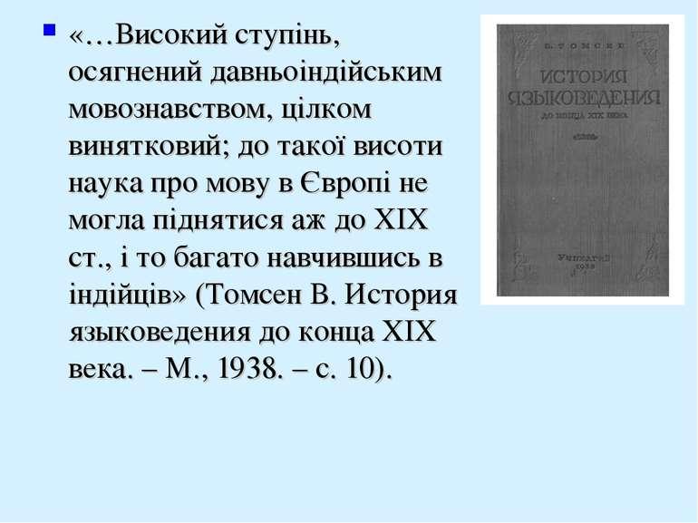 «…Високий ступінь, осягнений давньоіндійським мовознавством, цілком виняткови...