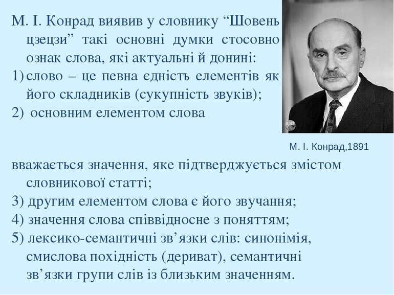 """М. І. Конрад,1891  М. І. Конрад виявив у словнику """"Шовень цзецзи"""" такі основ..."""