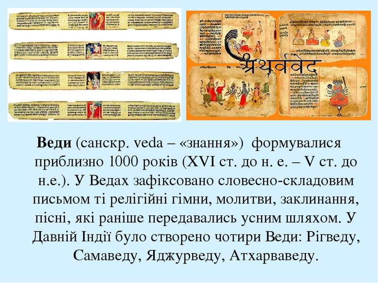Веди (санскр. veda – «знання») формувалися приблизно 1000 років (ХVI ст. до н...