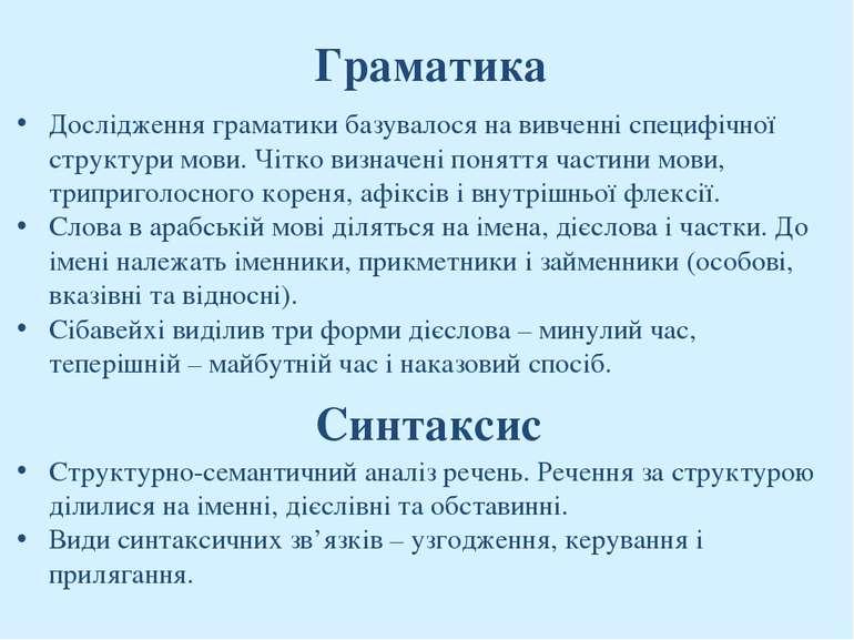 Дослідження граматики базувалося на вивченні специфічної структури мови. Чітк...
