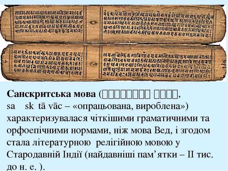 Санскритська мова (स स क त व च , saṃskṛtā vāc – «опрацьована, вироблена») хар...