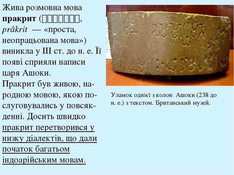 Уламок однієї з колон Ашоки (238 до н.е.) з текстом. Британський музей. Жива...