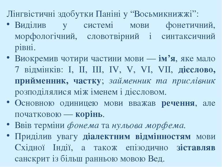 """Лінгвістичні здобутки Паніні у """"Восьмикнижжі"""": Виділив у системі мови фонетич..."""