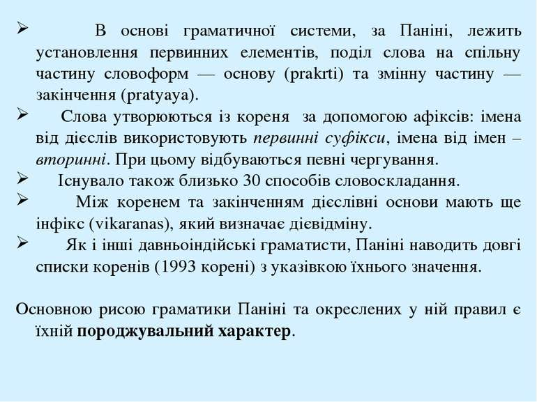 В основі граматичної системи, за Паніні, лежить установлення первинних елемен...