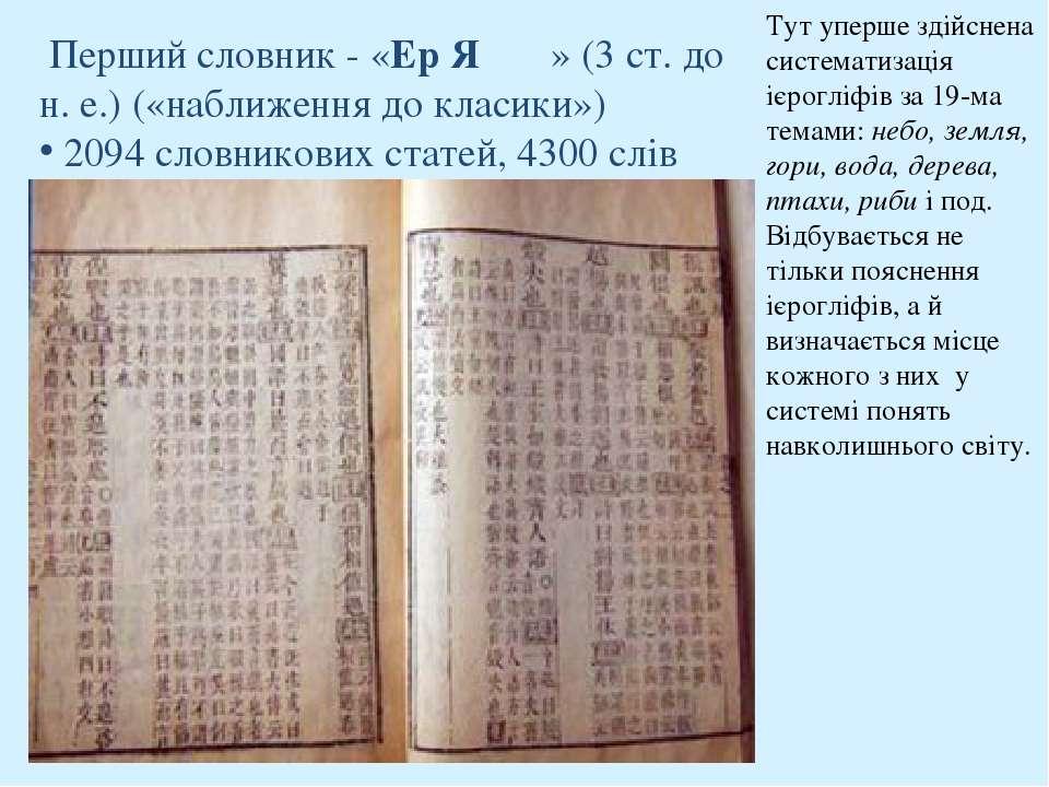 Перший словник - «Ер Я 爾雅» (3 ст. до н. е.) («наближення до класики») 2094 ...