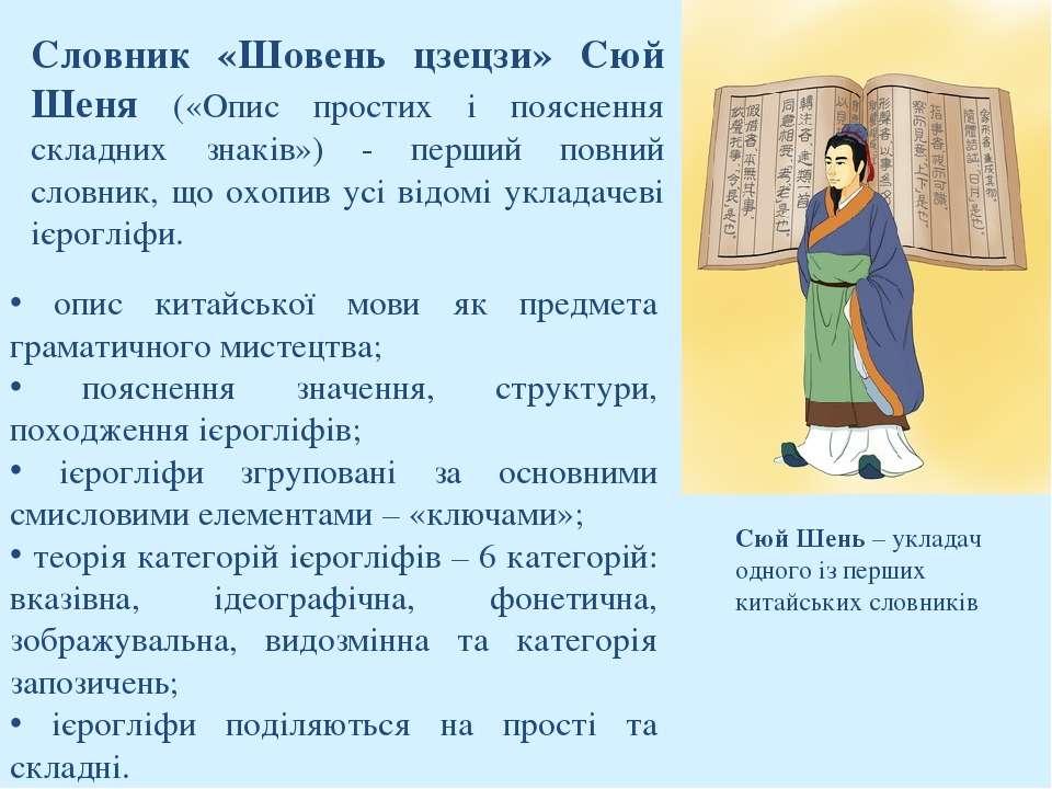 Сюй Шень – укладач одного із перших китайських словників Словник «Шовень цзец...