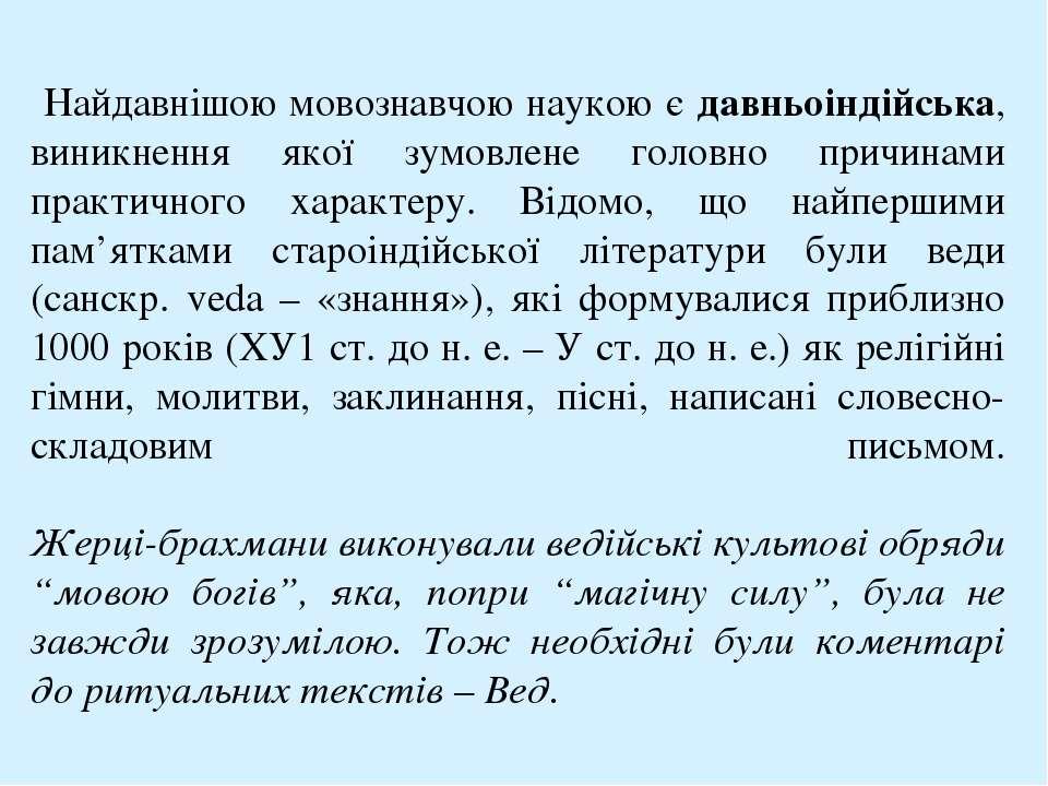 Найдавнішою мовознавчою наукою є давньоіндійська, виникнення якої зумовлене г...