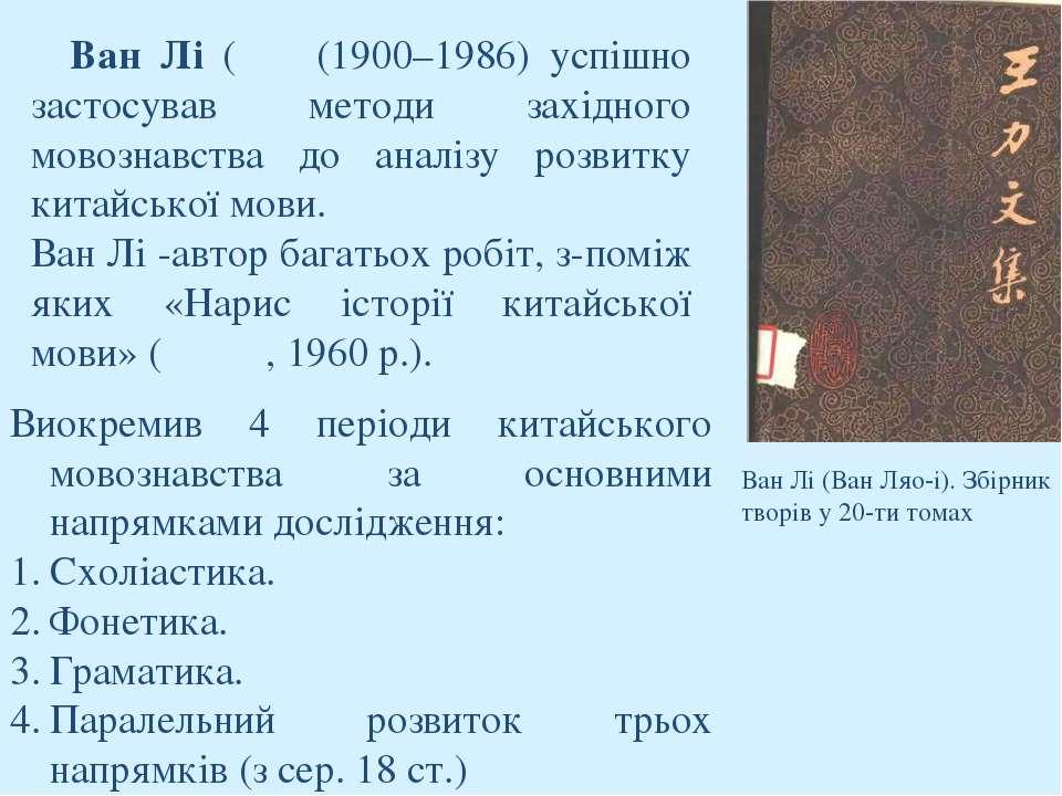 Ван Лі (Ван Ляо-і). Збірник творів у 20-ти томах Ван Лі (王力 (1900–1986) усп...