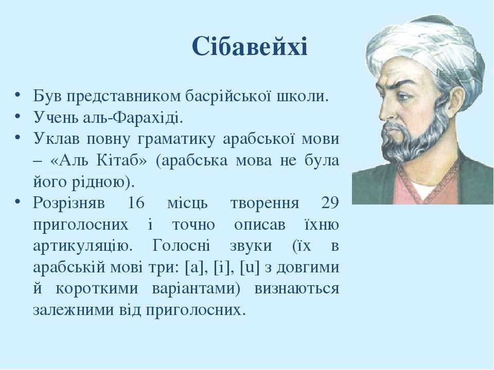 Був представником басрійської школи. Учень аль-Фарахіді. Уклав повну граматик...