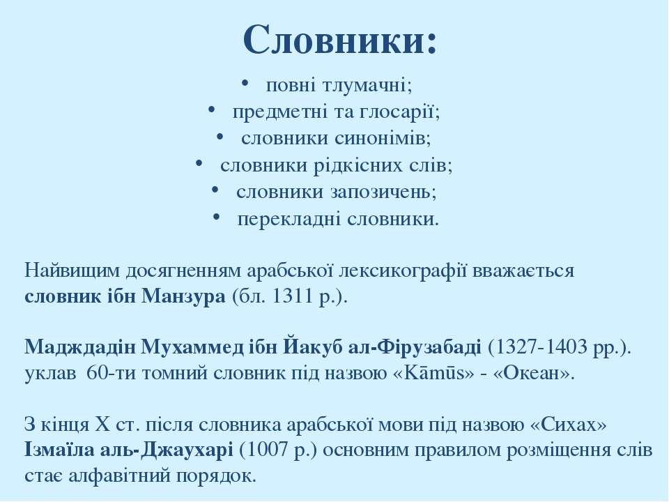 Словники: повні тлумачні; предметні та глосарії; словники синонімів; словники...