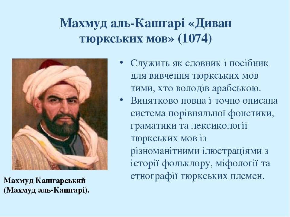 Служить як словник і посібник для вивчення тюркських мов тими, хто володів ар...