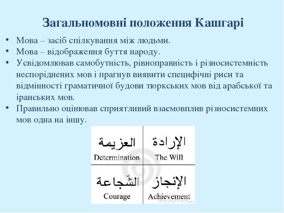 Загальномовні положення Кашгарі Мова – засіб спілкування між людьми. Мова – в...
