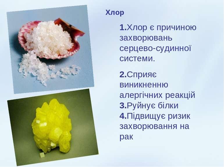 1.Хлор є причиною захворювань серцево-судинної системи. 2.Сприяє виникненню а...