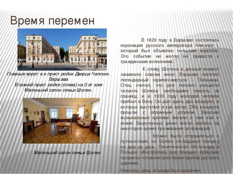 Время перемен В 1829 году в Варшаве состоялась коронация русского императора ...
