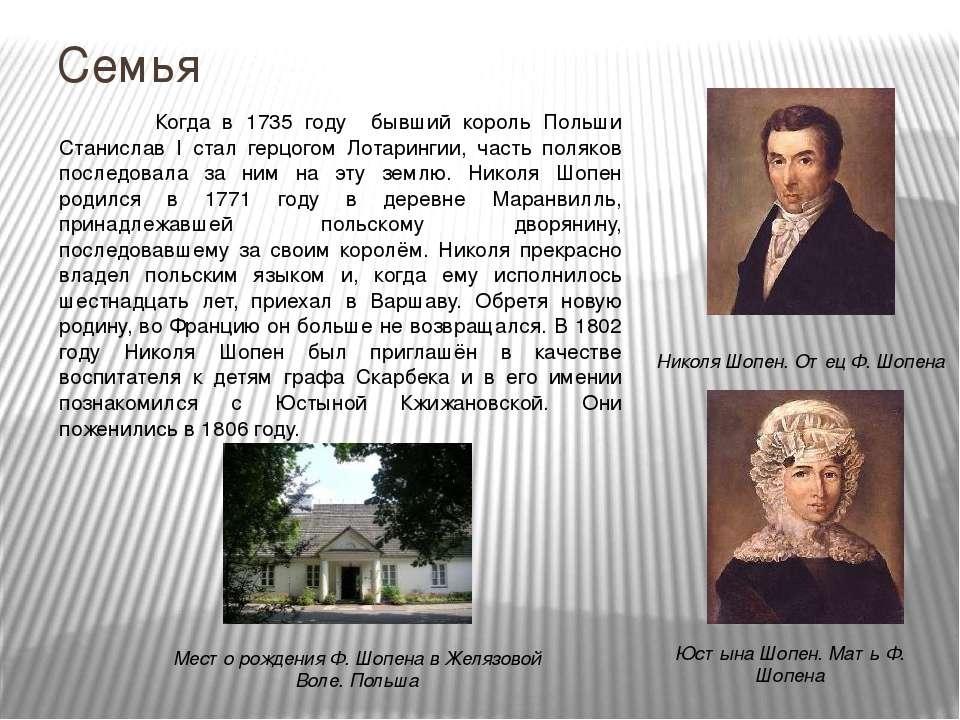 Семья Николя Шопен. Отец Ф. Шопена Когда в 1735 году бывший король Польши Ста...