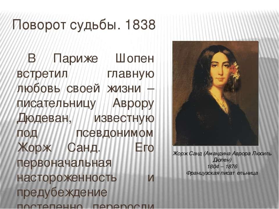 Поворот судьбы. 1838 В Париже Шопен встретил главную любовь своей жизни – пис...