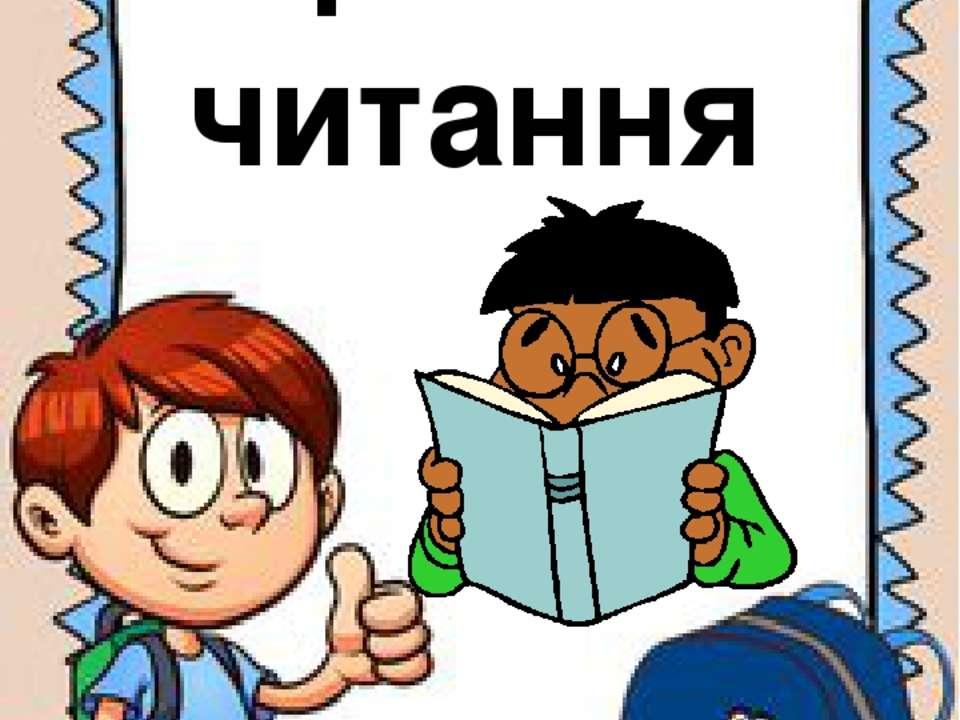 Цікаве читання