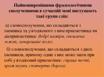 Найпоширенішими фразеологічними сполученнями в сучасній мові виступають такі ...
