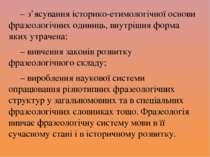 – з'ясування історико-етимологічної основи фразеологічних одиниць, внутрішня ...