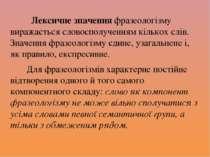 Лексичне значення фразеологізму виражається словосполученням кількох слів. Зн...