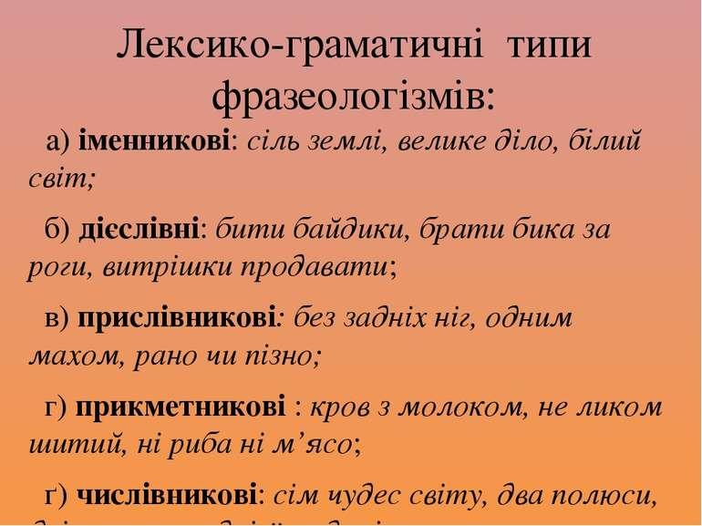 Лексико-граматичні типи фразеологізмів: а) іменникові: сіль землі, велике діл...