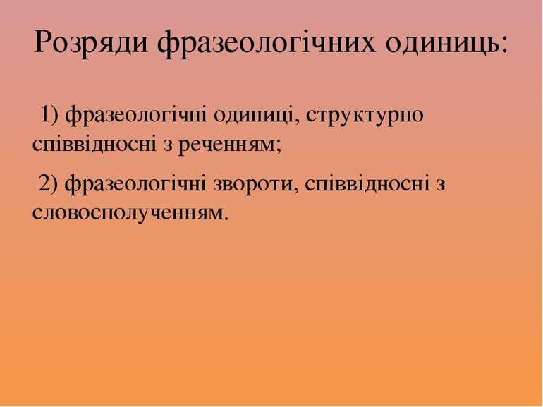 Розряди фразеологічних одиниць: 1) фразеологічні одиниці, структурно співвідн...